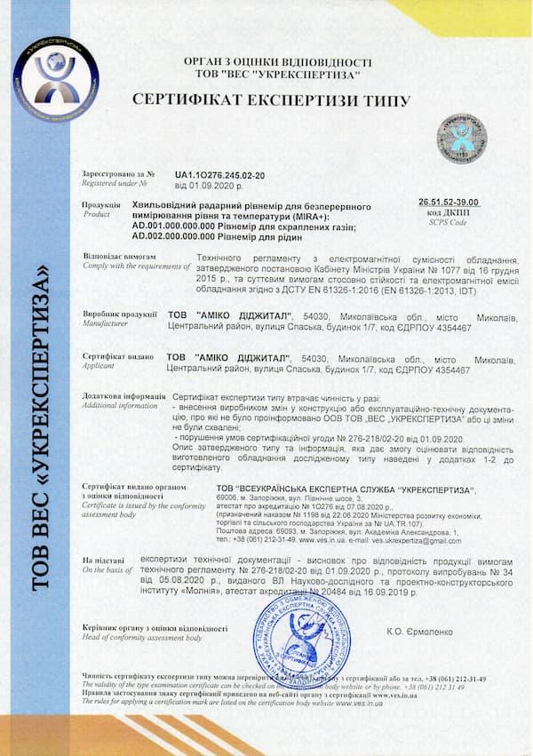 Отримано сертифікат експертизи типу для рівнемірів серії MIRA+™ стосовно ТР 1077, (Модуль B, ЕМС)
