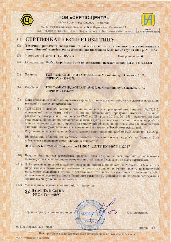 Отримано сертифікат експертизи типу для бар'єрів іскрозахисту (Модуль B)