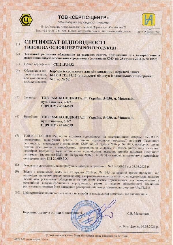 Отримано сертифікат відповідності на партію бар'єрів іскрозахисту серії БИЗоН