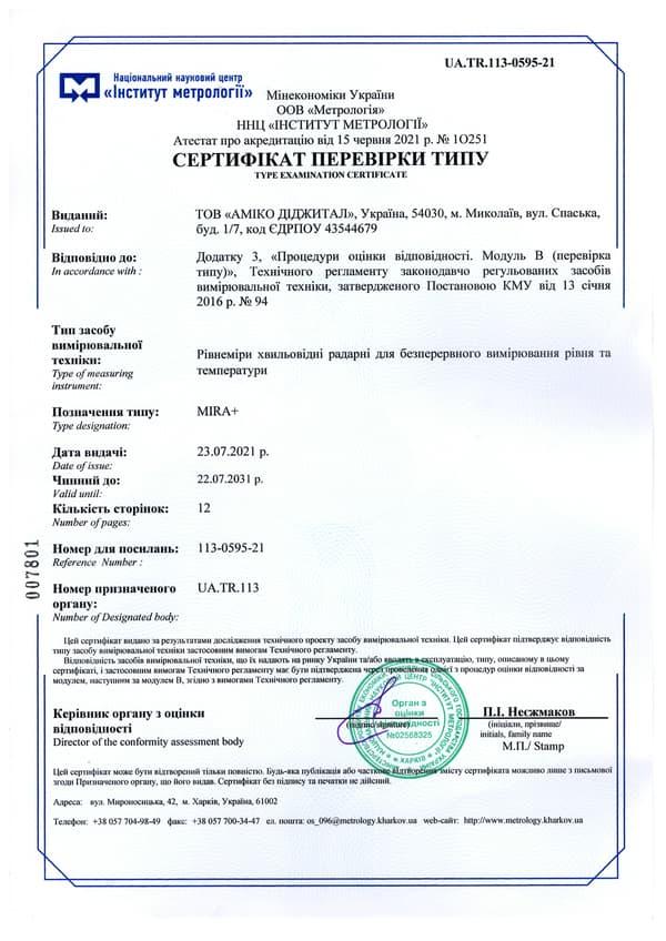 Отримано сертифікат перевірки типу вимогам ТР №94 (ЗРЗВТ)